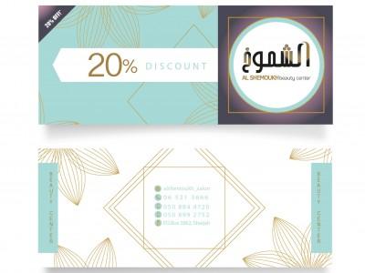 Al Shemoukh beauty center